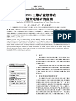 DIMINE三维矿业软件在云锡大屯锡矿的应用