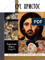 Iisus Khristos Mitropolit Ilarion Alfeev