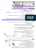 1er Bac Physi(Devoir 1)