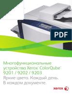 ColorQube_9201_02_03_brochure_rus