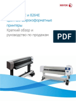 8254_8264 Sales Guide RUS