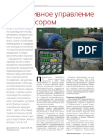 Effective_management_of_the_compressor (1)