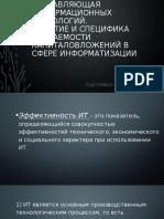 Финансовая составляющая информационных технологий.pptx