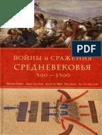 Войны и сражения 2.pdf