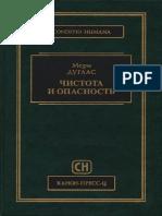 Чистота и опасность.pdf