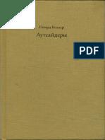 Беккер Аутсайдеры.pdf