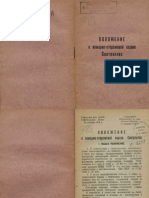 Положение о Пожарно-сторожевой Охране Севтранлес (Архангельск, 1939)