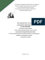 Методичка_СЕТИ.doc.docx