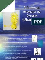 """Внеурочная деятельность """"Творческая мастерская"""""""