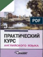 arakin_v_d_prakticheskii_kurs_angliiskogo_yazyka_3_kurs.pdf