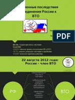 Борис IPO през.ppt