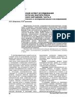 psihodinamicheskiy-aspekt-issledovaniya-struktur-lichnosti-kak-faktora-riska-psihosomaticheskih-narusheniy-chast-ii-rezultat-klinicheskogo-i-eksperimentalnogo-issledovaniya
