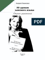 Кашенко Андрей. 50 уроков румынского языка. Сборник упражнений Кишинев