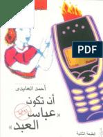 احمد العايدى- أن تكون عباس العبد