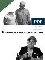 Kavkazskaya_plennitsa