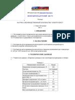 ВИР–101 УЗ.doc