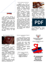 Буклет «Я гражданин ДНР»