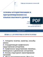 През1. Алгоритмы и программы(теория).pdf