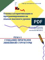 През3.1. Переменные в С++.pdf