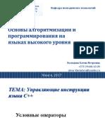 През4.1.Реализация ветвящихся алгоритмов.pdf