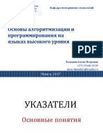 През5.1. Указатели и ссылки.pdf
