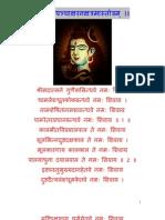 Sri Shiva PanchaksaraNaksramala Stotram