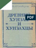 Айтберов Т. М. Древний Хунзах и хунзахцы.pdf