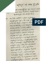 Sri Hanumath Astotram