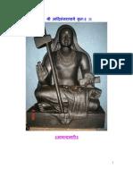 Adi Sankaracharya - Aananda Lahari