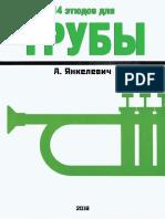 14 этюдов для трубы.pdf
