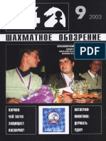 '64' Chess Magazine 2003-09 (Russian).pdf