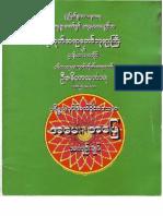 Mogok Sayadaw- Life Cycle Question and Answer ( U Za Ni Tar Lin Kar Ya)
