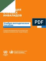 Конвенция о правах инвалидов_Руководство.pdf