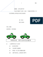 pmrbc 2007p1 Q+A