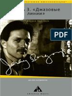 Jerry Bergonzi  Jazz Line RU.pdf