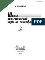 Иванов-Школа академической игры на саксофоне 2ч..pdf