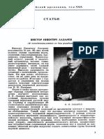 29_01_Виктор Никитич Лазарев_ВВ 29 (1968).pdf