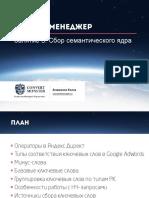 3. Сбор семантического ядра.pdf