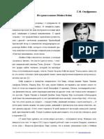 майкл кейн.pdf