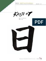 PDF-Level2-KANJI07