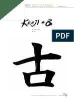 PDF-Level2-KANJI08 (1)