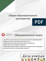 Сборка образовательного пространства_2020