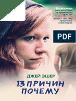 Esher_13-prichin-pochemu_449323_fb2