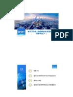 1-《基于泛在电力物联网的安全智慧用电技术研究》.pdf