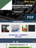 5-国网电表系统电容器应用技术新突破(20190917)(1).pdf