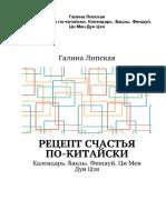 Lipskaya_G._Recept_Schastya_Po_Kitayski