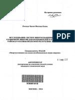 autoref-issledovanie-sistem-energosnabzheniya-na-osnove-solnechnoi-energii-dlya-potrebitelei-v-otdal.pdf