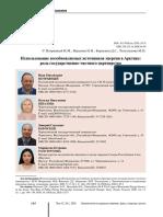 ispolzovanie-vozobnovlyaem-h-istochnikov-energii-v-arktike-rol-gosudarstvenno-chastnogo-partnerstva