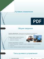 Рулевое управление колесных тракторов