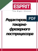 Редактирование токарно-фрезерного постпроцесссора в Esprit.pdf
